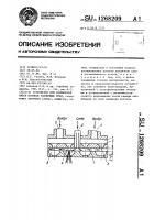 Патент 1268209 Устройство для распыления смеси потоков различных сред