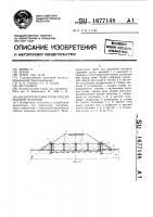 Патент 1677148 Водопропускная труба под дорожной насыпью