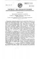 Патент 17441 Фрикционное верньерное устройство