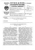 Патент 503804 Устройство для перемещения тарноштучных грузов