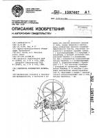 Патент 1597407 Очиститель волокнистого материала