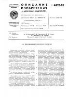 Патент 439562 Противофильтрационное покрытие