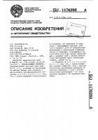 Патент 1176280 Просветляющее покрытие