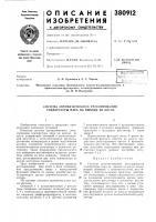 Патент 380912 Патент ссср  380912