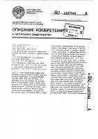 Патент 1187941 Автоматическая линия для сборки и сварки труб в плети для заготовок змеевиков с расположением сварных швов вне зон изгиба