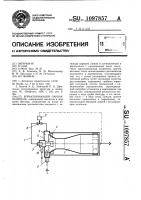 Патент 1097857 Впрыскивающий пароохладитель