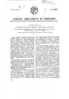 Патент 39271 Устройство для записи коротких промежутков времени