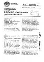 Патент 1550025 Подметально-уборочная машина
