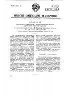 Патент 37174 Электрический двигатель с возвратно-поступательным движением вторичного органа