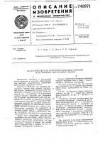 Патент 745971 Устройство для контроля радиального биения осей валиков текстильных машин