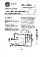 Патент 1199963 Глушитель шума выхлопа двигателя внутреннего сгорания