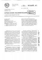 Патент 1816695 Устройство для резки труб