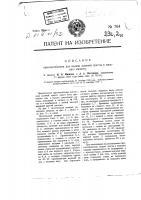 Патент 764 Приспособление для подачи льняной тресты в мяльную машину