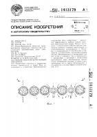 Патент 1413179 Гибкая сквозная берегозащитная шпора