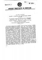 Патент 42254 Способ и устройство для аэробной мочки лубяных растений