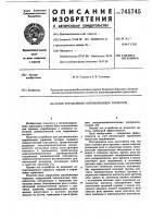 Патент 745745 Блок управления опробованием тормозов