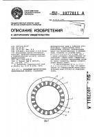 Патент 1077011 Разъемный магнитопровод электрической машины