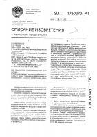 Патент 1760270 Генератор теплоносителя для сушки