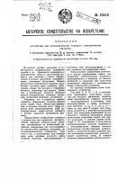 Патент 33416 Устройство для автоматической передачи электрических сигналов