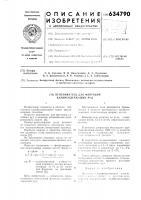 Патент 634790 Вспениватель для флотации калийсодержащих руд