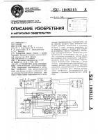 Патент 1049315 Устройство для управления стрелочным электроприводом