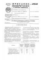 Патент 472149 Пластичная смазка