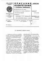 Патент 956194 Флюсоаппарат смешанной системы