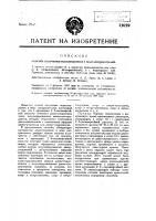 Патент 11019 Способ получения нерастворимых в воде азокрасителей