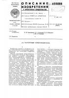 Патент 655088 Тастатурный номеронабиратель
