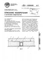 Патент 1393859 Способ возведения водопропускной трубы под насыпью