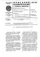 Патент 881160 Устройство для разрезания перевясел снопов