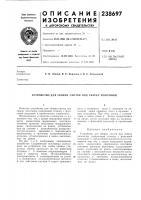 Патент 238697 Устройство для сборки листов под сварку полотнищ