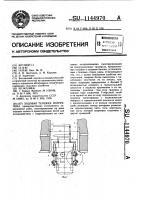 Патент 1144970 Ходовая тележка погрузчика