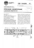 Патент 1416288 Устройство для очистки внутренней поверхности стыков труб при электроконтактной сварке