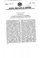 Патент 41718 Поляризатор