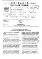Патент 521853 Лентопротяжное реверсивное устройство с дистанционным управлением