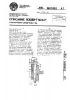 Патент 1603482 Статор электрической машины