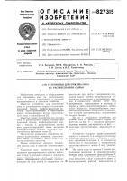 Патент 827315 Устройство для отжима сока из растительногосырья