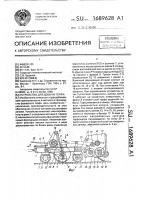 Патент 1689628 Устройство для добычи торфа
