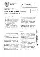 Патент 1500486 Устройство для поперечной резки труб