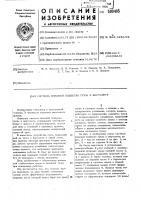 Патент 509495 Система внешней подвески груза квертолету