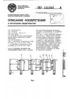 Патент 1151223 Мостовое устройство для сельскохозяйственных работ
