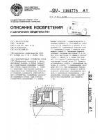 Патент 1303778 Уплотнительное устройство штока