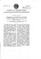 Патент 1811 Приспособление для автоматического приведения в действие огнетушителя при начавшемся пожаре