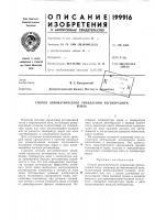 Патент 199916 Способ автоматического управления регенерациейтепла