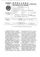 Патент 841575 Способ изготовления камеры высокогодавления