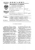 Патент 603655 Смазочная композиция