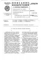 Патент 976279 Желоб для обработки расплава реагентами