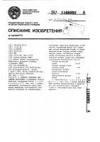 Патент 1168092 Солевое средство для защиты древесины