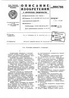 Патент 998798 Прокладка фланцевого соединения
